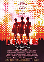 dreamgirls1.jpg